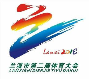 兰溪市第二届体育大会会徽和主题口号征集评审结果公示