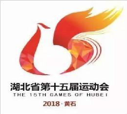 省运会┃湖北省第十五届运动会会徽、吉祥物、主题口号、会歌……