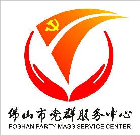 佛山市党群服务中心形象标识(LOGO)征集