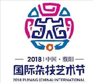 2018中国濮阳国际杂技艺术节会标/吉祥物征集结果公示
