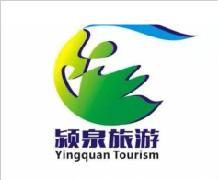 """@所有人:""""颍泉旅游""""LOGO、宣传语征集投票火热开启!参与还有惊喜!"""