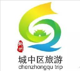 城中区全域旅游宣传口号和Logo哪个好,快参与投票吧~~
