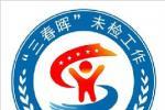"""揭晓啦!姜堰区检察院""""三春晖""""未成年人检察工作品牌标识征集正式上线!"""