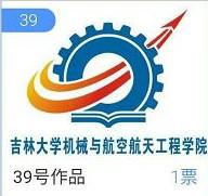 吉林大学机械学院院徽征集投票