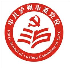 中共泸州市委党校标志(校徽)设计方案 入围作品公示