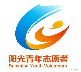 """城阳区""""阳光青年""""志愿者主题形象标识LOGO征集比赛结果公示"""