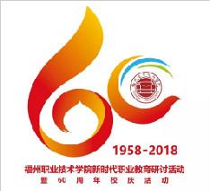 福州职业技术学院新时代职业教育研讨活动暨60周年校庆活动标识发布公告