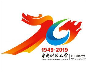 中央财经大学70周年校庆主题、徽标征集发布
