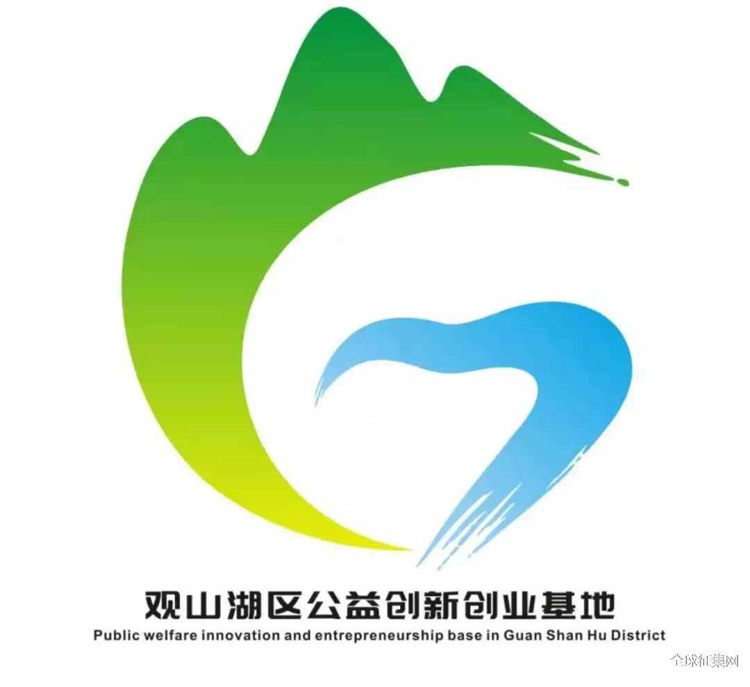 """""""观山湖区公益创新创业基地logo征集活动""""最终采用作品公布啦!!!"""