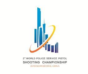 2018年世界警察手枪射击比赛赛徽、吉祥物征集活动结果出炉