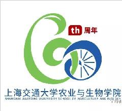 上海交通大学农业与生物学院60周年院庆LOGO投票启动
