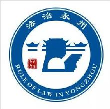 """省普法创新大赛投票开始 快来为""""永州法治文化标识创作""""点赞投票吧!"""
