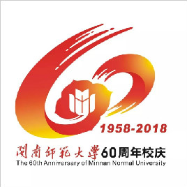 重磅!闽南师范大学60周年校庆标识、标语公布