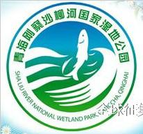 青海刚察沙柳河国家湿地公园LOGO征集投票活动