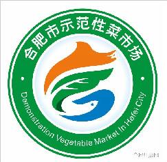 合肥市示范性菜市场标识(Logo)正式公布啦!
