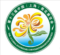 第十三届中国(上海)菊花展览会会徽和吉祥物发布