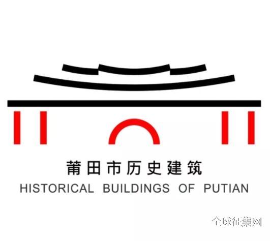 莆田市历史建筑LOGO设计方案征集评选结果揭晓