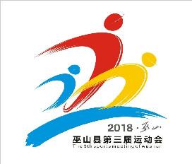 巫山县第三届运动会会徽征集揭晓