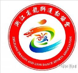 浙江省龙狮运动协会LOGO标志入围设计稿公示