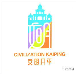 开平市创建全国文明城市徽标(LOGO)和吉祥物征集投票