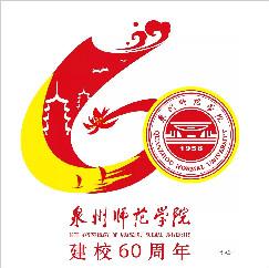 泉州师范学院关于启用60周年校庆标识的通知