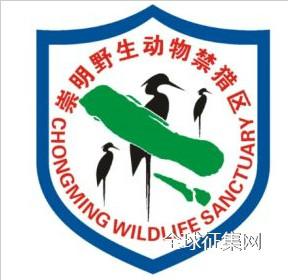 上海市崇明区野生动物禁猎区logo征集投票