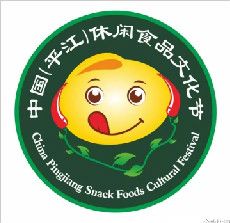 第二届中国(平江)休闲食品文化节logo征集评审结果公示