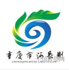 重庆市河长制视觉标识和河长人物标识揭晓 优秀设计者获奖励