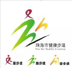 珠海市健康步道LOGO征集作品公示!邀您来投票!