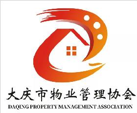 大庆市物业管理协会LOGO征集活动评选结果的通知