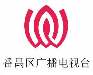 台标丨万众期待!番禺区广播电视台新LOGO评选结果出炉啦!