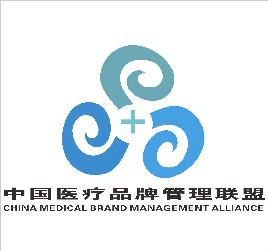 中国医疗品牌管理联盟 LOGO 征集大赛投票