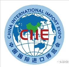 中国国际进口博览会主题口号、标识和吉祥物