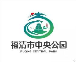 福清市中央公园形象征集入选作品确定!投票幸运奖公布