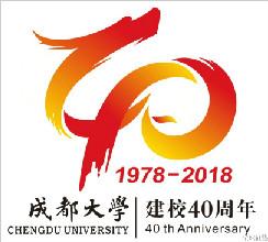 成都大学40周年校庆LOGO、口号征集你来定!
