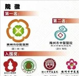 梅州市中医医院院徽、院歌征集揭晓