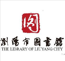 LOGO征集丨浏阳市图书馆邀您投票啦!