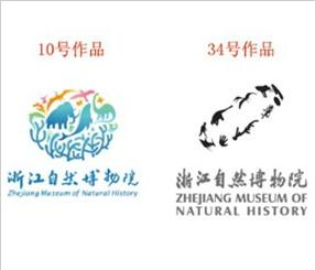 浙江自然博物院院标征集作品评审结果公示