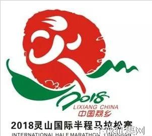 【喜大普奔】灵山国际半程马拉松赛确认过眼神,你是我喜欢的吉祥物~