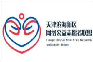 滨海新区网络公益志愿者团队LOGO入围作品投票
