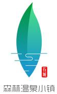 石城县森林温泉小镇项目logo征集评审结果的公告
