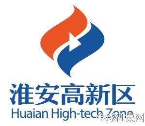 淮安高新技术产业开发区形象标识(LOGO)征集获奖名单公示