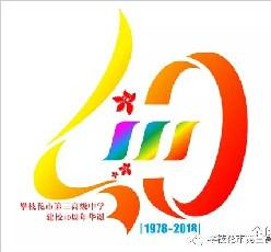 攀枝花市三中建校40周年会徽网上评选开始啦!期待您的参与!
