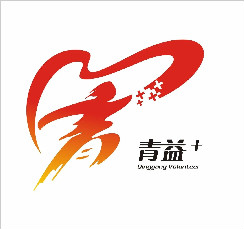 """青羊区志愿服务品牌""""青益+""""logo评选结果出炉"""