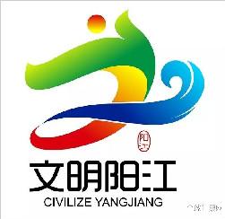 """你的一票,至关重要!请为阳江""""创文""""logo征集投票!"""