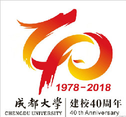 成都大学40周年校庆标识(LOGO)和口号正式发布