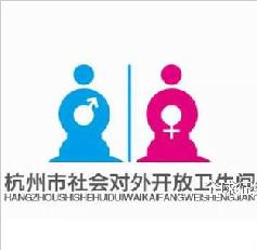 杭州社会对外开放卫生间名称和logo网络评选开始了