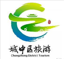 城中区全域旅游宣传口号和LOGO征集活动获奖名单公布