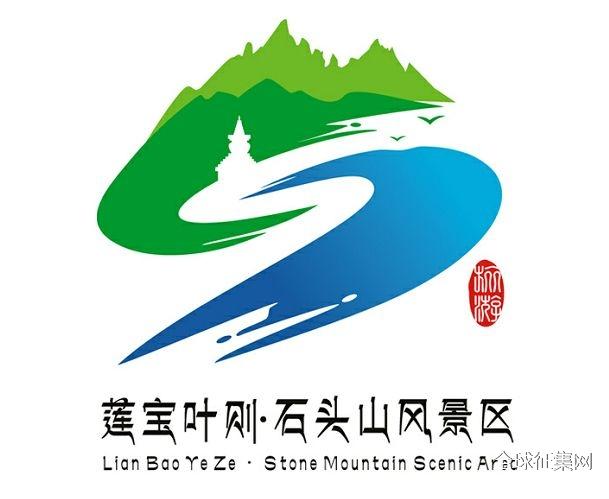 公示|莲宝叶则·石头山风景区旅游logo征集活动20强作品已产生, 速来