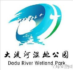 四川沙湾大渡河国家湿地公园logo公开征集活动评审结果公告